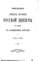 Книга Очерк истории русской цензуры в связи с развитием печати (1703-1903)