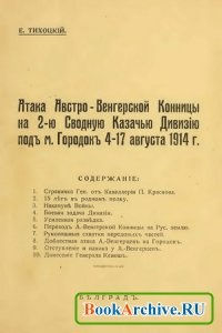 Книга Атака Австро-Венгерской Конницы на 2-ю Сводную Казачью Дивизию под м. Городок 4-17 августа 1914 г..