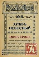 Книга Хлеб Небесный. Духовно-нравственный Православный иллюстрированный