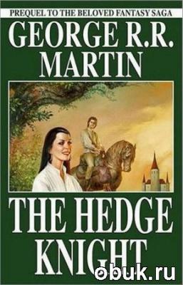 Книга Джордж Мартин - Межевой Рыцарь (аудиокнига)