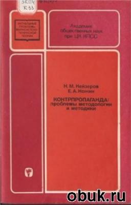 Книга Контрпропаганда: проблемы методологии и методики