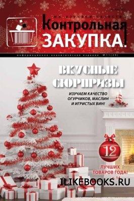 Журнал Коллектив авторов - Контрольная Закупка №12  2011