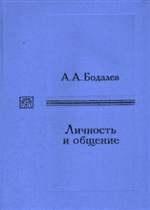 Книга Личность и общение