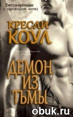 Книга Кресли Коул. Демон из тьмы