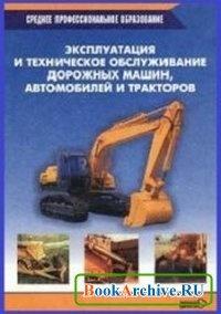 Эксплуатация и техническое обслуживание дорожных машин, автомобилей и тракторов.