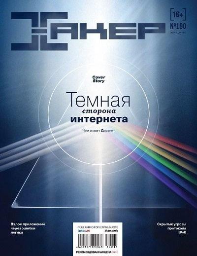 Книга Журнал: Хакер №11 (190) (ноябрь 2014)