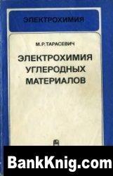 Книга Электрохимия углеродных материалов