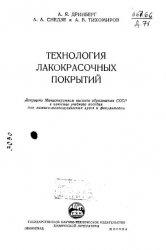Книга Технология лакокрасочных покрытий
