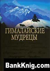 Книга Гималайские мудрецы - Вечно живая традиция