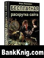Книга Бесплатная раскрутка сайта