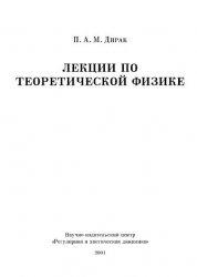 Книга Лекции по теоретической физике