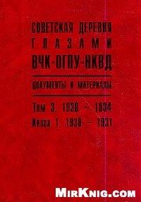 Книга Советская деревня глазами ВЧК—ОГОУ—НКВД. 1918—1939