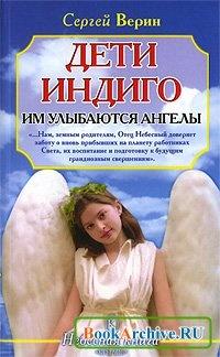Книга Дети Индиго. Им улыбаются ангелы.