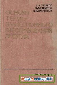 Книга Основы термоэмиссионного преобразования энергии.