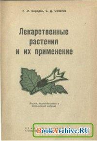 Книга Лекарственные растения и их применение.