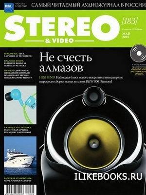 Журнал Stereo & Video №5 (май 2010)