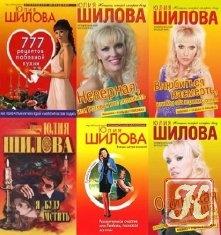 Книга Юлия Шилова - Полное собрание сочинений