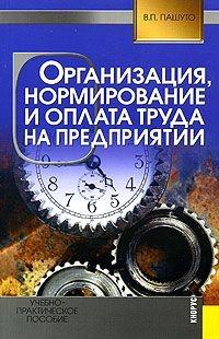 Книга Организация, нормирование и оплата труда на предприятии.