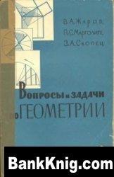 Книга Вопросы задачи геометрии