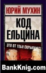 Аудиокнига Код Ельцина