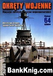 Журнал Okrety Wojenne Nr 064