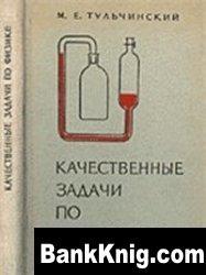 Книга Качественные задачи по физике в средней школе. Пособие для учителей