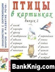 Книга Птицы в картинках 2