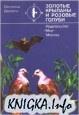 Книга Золотые крыланы и розовые голуби