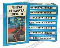 Книга Роберт Шекли подборка книг