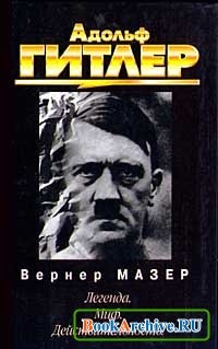 Книга Адольф Гитлер. Легенда. Миф. Действительность.