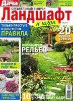 Журнал Любимая дача. Спецвыпуск №2 2011 Украина