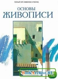 Книга Основы живописи.