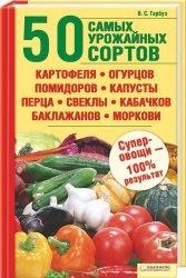 Книга 50 самых урожайных сортов
