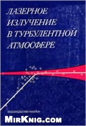 Книга Лазерное излучение в турбулентной атмосфере