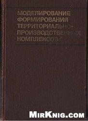 Книга Моделирование формирования территориально-производственных комплексов