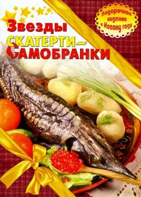 Журнал Журнал СПЕЦИАЛЬНЫЙ ВЫПУСК ГАЗЕТЫ «СКАТЕРТ.