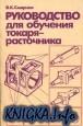 Книга Руководство для обучения токаря-расточника