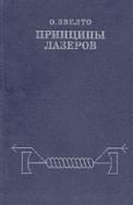Основы лазерной техники. Второе издание, переработанное и дополненное