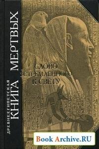 Книга Древнеегипетская книга мертвых (The Egyptian Book of the Dead)