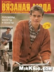 Журнал Сабрина №2 203 вязаная мода для мужчин