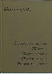 Книга Социологические теории деятельности и практической рациональности