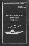 Книга Военно-морской флот СССР 1945-1991