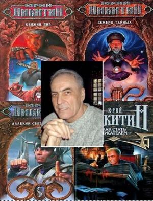 Книга Никитин Юрий - Сборник произведений (111 книг)