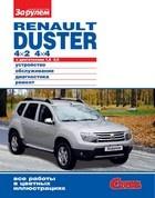 Книга Renaul Duster с двигателями 1.6, 2.0. Устройство, обслуживание, диагностика, ремонт