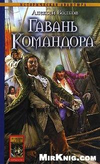 Книга Гавань Командора
