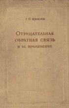 Книга Отрицательная обратная связь и её применение
