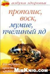 Книга Прополис, воск, мумие, пчелиный яд