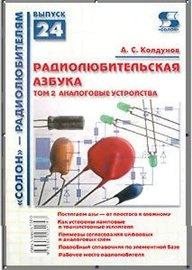 Книга Радиолюбительская азбука. Том 2. Аналоговые устройства