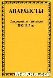 Книга Анархисты. Документы и материалы. 1883-1935 гг. В 2 томах. Том 1