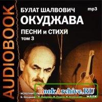 Аудиокнига Булат Шалвович Окуджава. Песни и стихи. Том 3 (Аудиокнига)